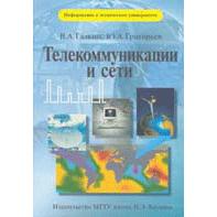 Телекоммуникации, связь, электроника, электротехника