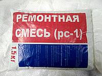 Ремонтная смесь (РС-1) 1,5 кг