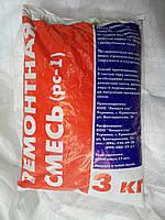 Ремонтная смесь (РС-1) 3 кг