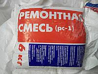 Ремонтная смесь (РС-1) 6 кг