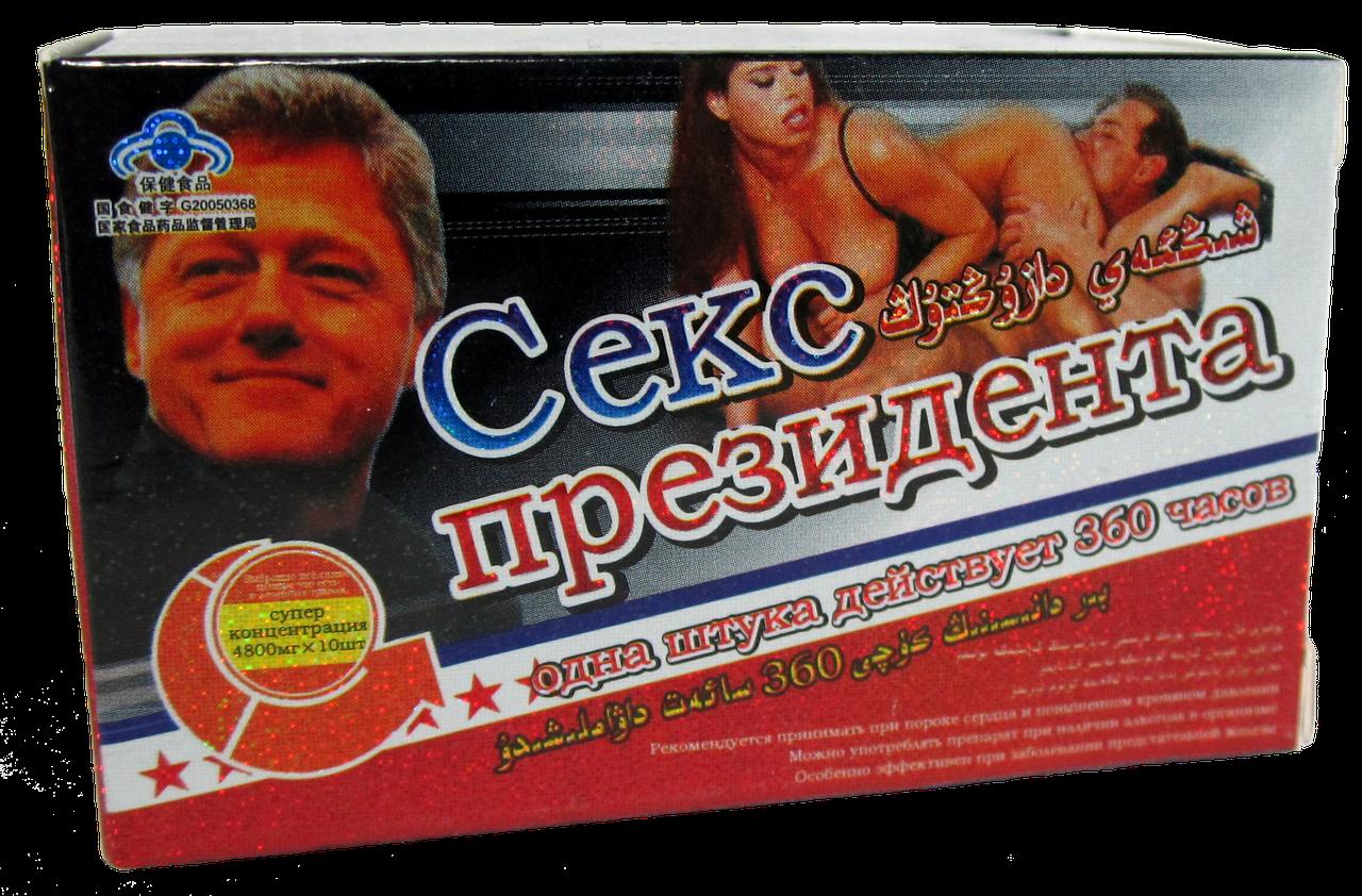 Препарта секс президента