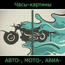 Часы-картины - Авто-, мото-, авиа-