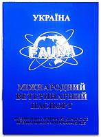 Паспорт ветеринарный международный универсальный Фауна синий