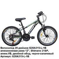 """Велосипед 20 дюймов G20A315-L-1B алюминиевая рама 12"""", Shimano 21SP, алюм.VB, двойной обод, черно-салатовый"""