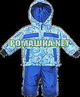 Детский весенний осенний комбинезон р. 86 для мальчика куртка и полукомбинезон на флисе 3010 Голубой