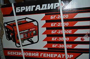 Бензиновий генератор Бригадир БГ-3000 3,0 кВт