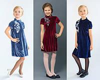 Нарядное детское платье из бархата (р.110-128)