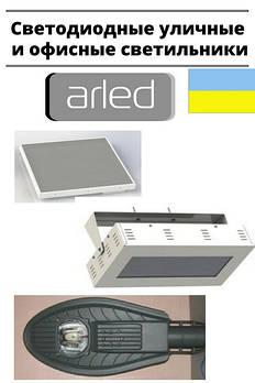 Светодиодные уличные и офисные светильники Arled, Украина