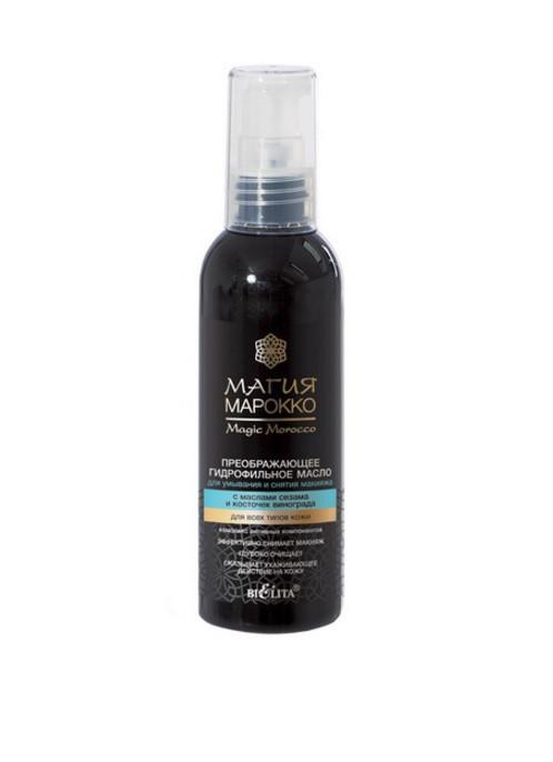 Гидрофильное масло для умывания и снятия макияжа с маслами сезама и косточек винограда Bielita Магия Марокко