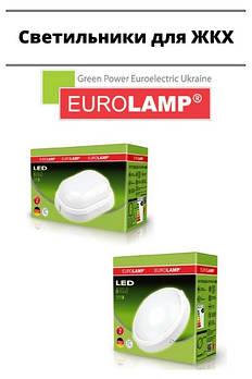 Светильники Eurolamp для ЖКХ