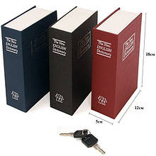 Книга-сейф Словарь ,18х11,5х5,5 см средняя(бордовый)