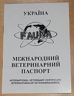 Паспорт ветеринарный международный универсальный Фауна белый