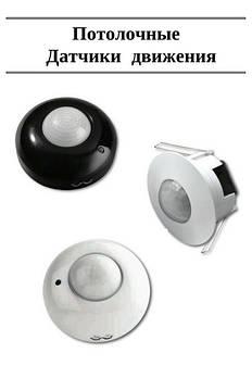 Потолочные датчики движения