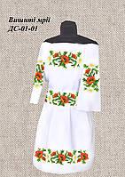 Детское платье ДС 01-01 с поясом