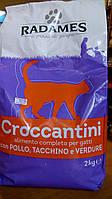 Сухой корм для кошек (крокеты) с курицей, индейкой и овощами, Radames, 2 кг, Италия