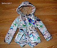Детская парка на мальчика, 86 - 116 см, на флисовой подкладке. Весна 2017! Демисезонная куртка мальчик