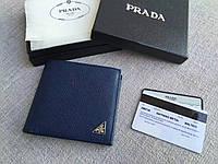Брендовый бумажник - Prada (Прада)