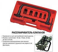 Рассухариватель клапанов универсальный в наборе, 9 пр.