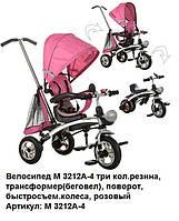 Велосипед M 3212A-4 три кол.резина, трансформер (беговел), поворот, быстросъем.колеса, розовый