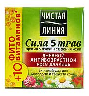 Дневной крем для лица Чистая Линия Сила 5 трав Антивозрастной от 40 лет - 45 мл.