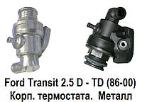 Металлический корпус термостата Ford Transit 2.5 D - TD (Форд Транзит 86-00). Новые автозапчасти.