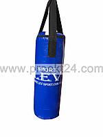 Боксерский мешок ПВХ 65см