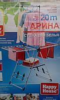"""Сушка для белья напольная """"Арина"""" 20 метров"""