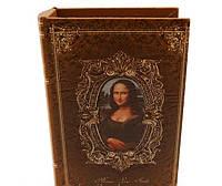 Книга-сейф кожаная Мона Лиза 17см
