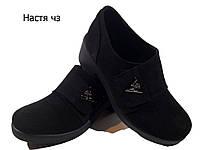 Туфли женские комфорт натуральная замша черные на липучке (Настя)