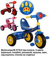 Велосипед M 3170-2 три колеса, 3 цвета (красный, голубой, розовый), музыка, свет, зад.корзина, спинка на сиден