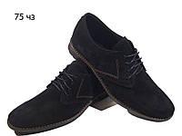 Туфли мужские классические  натуральная замша черные на шнуровке (ЛЮКС 75), фото 1