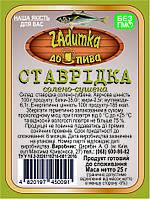 Ставридка - рыба солено-сушеная