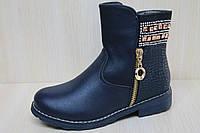 Синие полусапожки на девочку, демисезонная обувь тм JG р.27