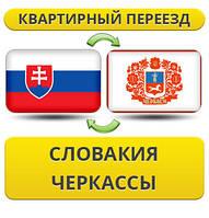 Квартирный Переезд из Словакии в Черкассы