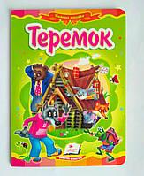 Дитяча казка Теремок укр.мова,картон,казка, фото 1