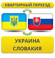 Квартирный Переезд из Украины в Словакию