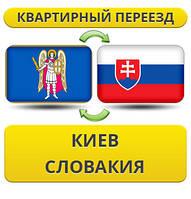 Квартирный Переезд из Киева в Словакию