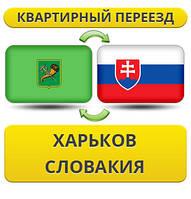 Квартирный Переезд из Харькова в Словакию