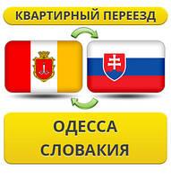Квартирный Переезд из Одессы в Словакию