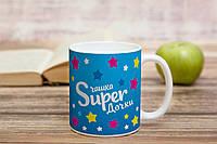 Чашка для Супер дочки