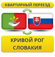 Квартирный Переезд из Кривого Рога в Словакию