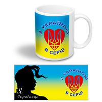 """Керамическая чашка """"З Україною в серці - Українець"""""""