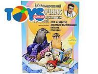 Книга «Справочник здравомыслящих родителей», мягкий переплет