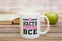 Именная чашка для девушки