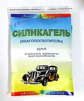 Влагопоглотитель для салона автомобиля ВП-150 (вес наполнителя 150 гр)