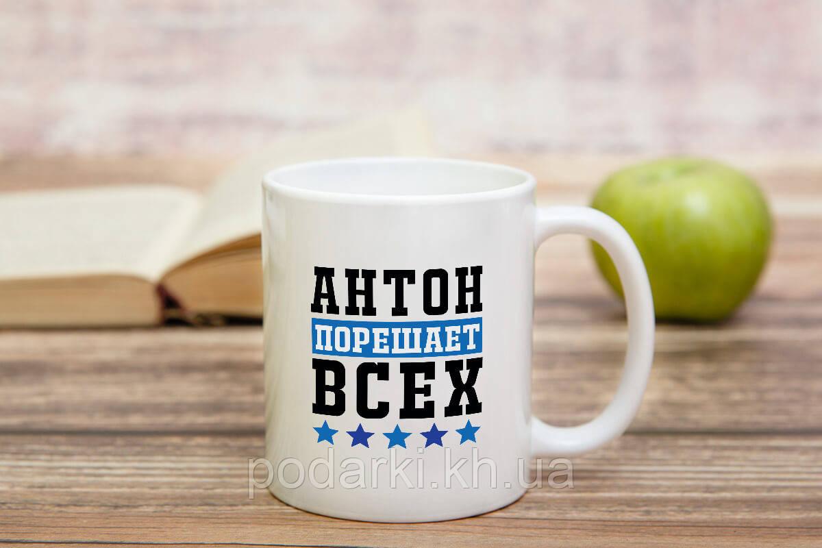 Веселая чашка именная