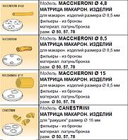 Матрицы к макаронным прессам Fimar