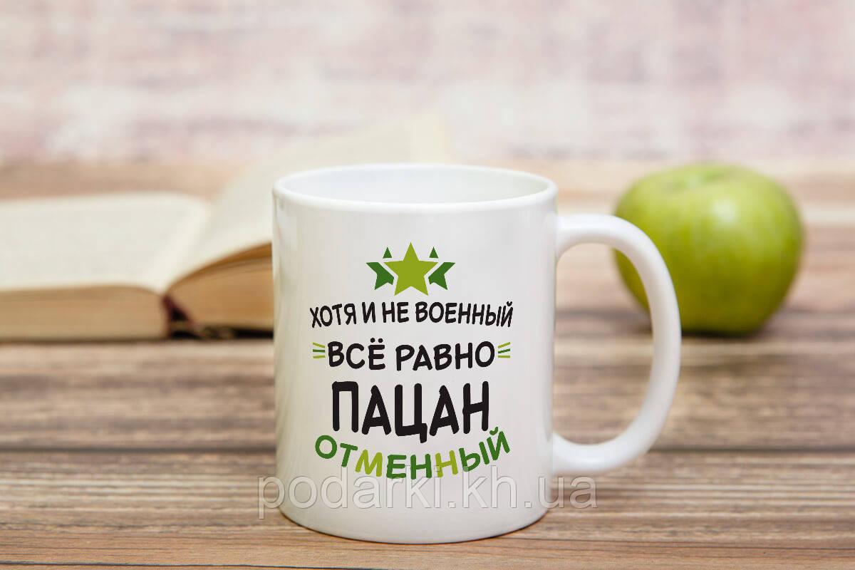 Чашка для отменного парня