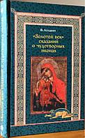 Золотий вік оповідей про чудотворні ікони. Лепахин Валерій
