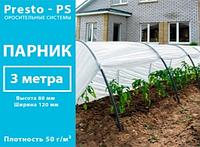 Парник Presto-PS Мини теплица длина 3 м. плотность агроволокна 50 г/м ширина парника 80 см высота 120 см